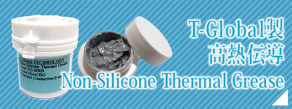 Non-Silicone Thermal Grease